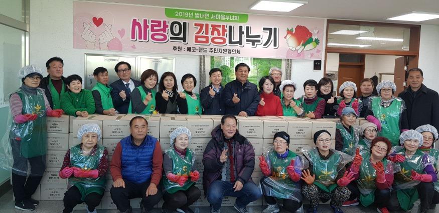 [크기변환]1119[별내면]남양주시 별내면, 사랑나눔 김장으로 따뜻한 겨울 나세요~ 사진2.jpg