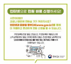 (0824)[별내동]별내동,온라인 민원서비스 사용 적극 홍보 실시(사진1).jpg