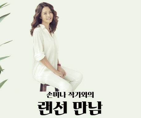 사본 -03 손미나 작가와 떠나는 랜선여행 포스터.jpg