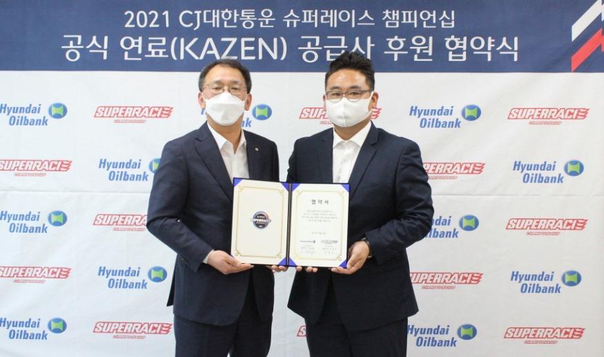 사본 -현대오일뱅크(주) 김동욱 상무(왼쪽)와 (주)슈퍼레이스 김동빈 대표.jpg